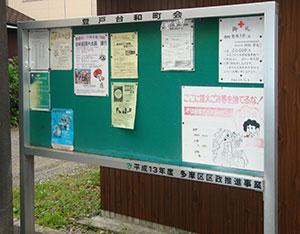 町内会・自治会掲示板の画像
